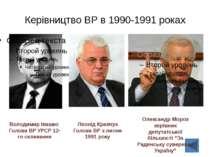 Прийняття Декларації про державний суверенітет України Декларація була прийня...