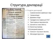 Проблемне питання. Проголошення незалежності України – це наслідок збігу обст...