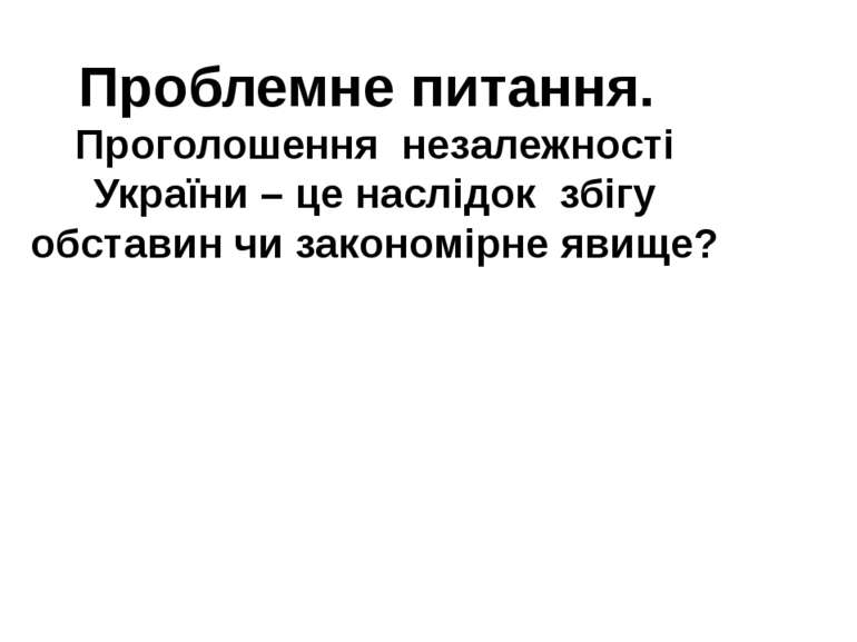 Вибори до Верховної Ради УРСР та місцевих рад у березні 1990 року Уперше в іс...