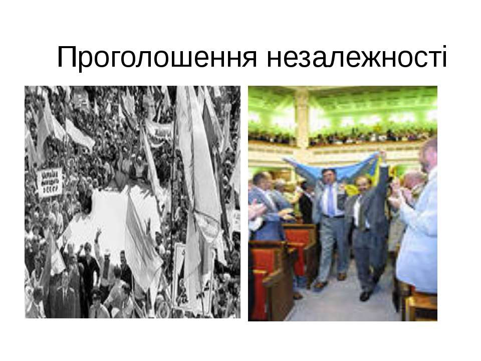 Г) Всеукраїнський референдум 1 грудня 1991 року і вибори президента України З...