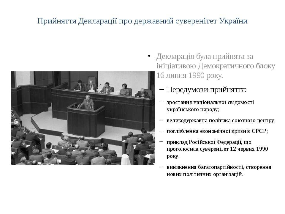 Структура декларації Розділи декларації Самовизначення української нації Наро...