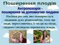 Насіння рослин, яке поширюється людиною дуже різноманітне, тому що люди, пере...
