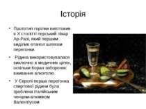 Прототип горілки виготовив в X столітті перський лікар Ар-Разі, який першим в...