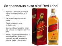 Віскі Red Label зроблений з 35 сортів віскі з витримкою до 5 років. Віскі Red...