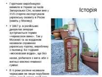 Горілчане виробництво виникло в Україні за часів Запорозької Січі, козаки вже...