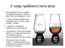 Віскі зазвичай п'ють зі склянки циліндричної форми з товстим дном, його ще на...