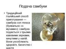 Традиційний італійський спосіб приготування — самбука con mosca (буквально «з...