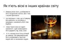 Америці віскі п'ють, розбавляючи його льодом або колою, або і тим і іншим одн...