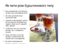 Бурштиновий або золотий ром - це вже більш витриманий напій. Бурштиновий або ...