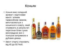 Коньяк має складний аромат з відтінками ванілі і м'яким гармонійним смаком, в...