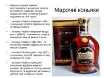 Марочні коньяки України виготовляють із коньячних спиртів, витриманих у дубов...