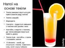 Текіла використовується для приготування ряду напоїв: Текіла використовується...