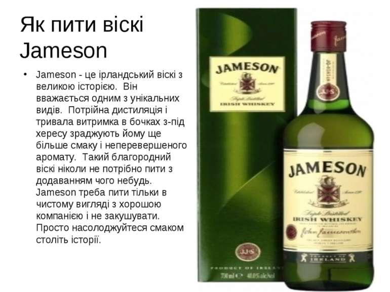 Jameson - це ірландський віскі з великою історією. Він вважається одним з уні...