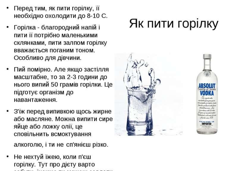 Перед тим, як пити горілку, її необхідно охолодити до 8-10 С. Перед тим, як п...