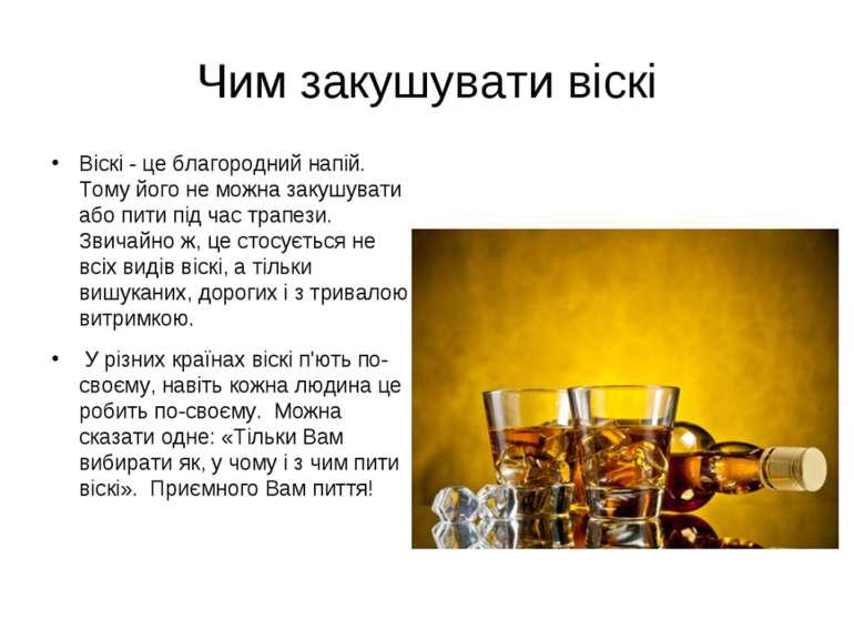 Віскі - це благородний напій. Тому його не можна закушувати або пити під час ...