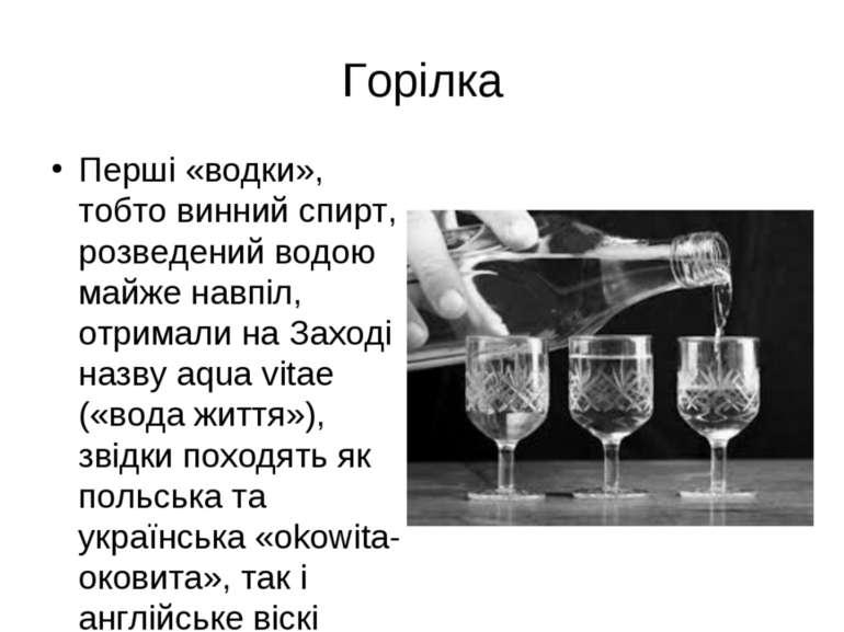 Перші «водки», тобто винний спирт, розведений водою майже навпіл, отримали на...