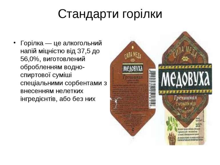 Горілка — це алкогольний напій міцністю від 37,5 до 56,0%, виготовлений оброб...