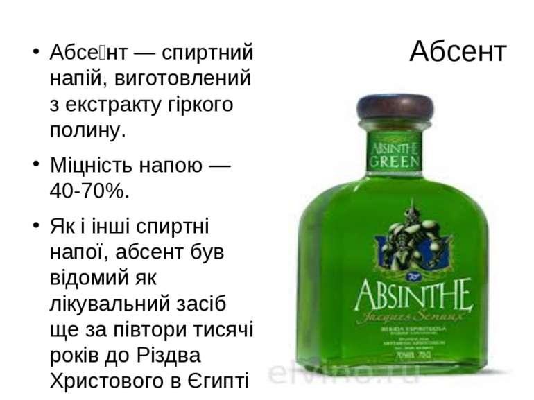 Абсе нт — спиртний напій, виготовлений з екстракту гіркого полину. Абсе нт — ...