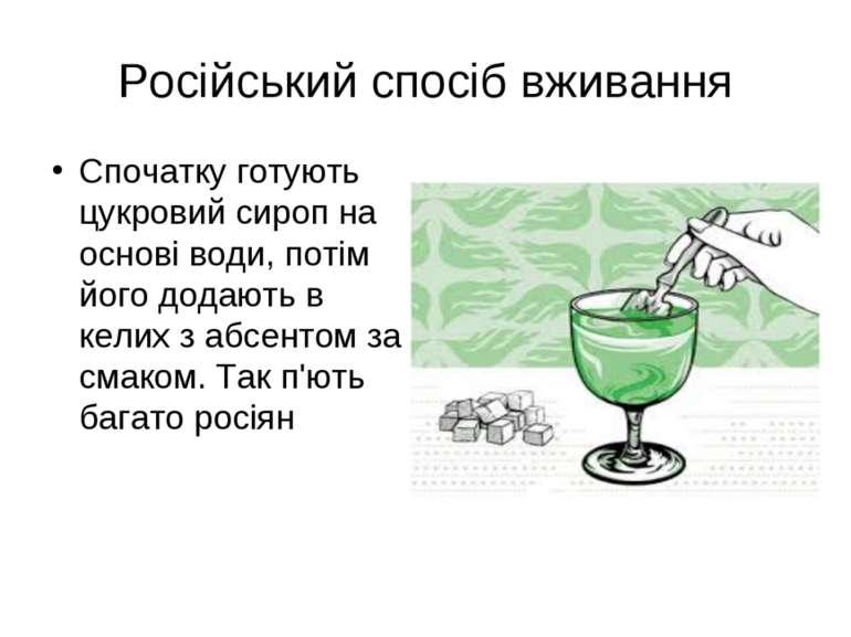 Спочатку готують цукровий сироп на основі води, потім його додають в келих з ...