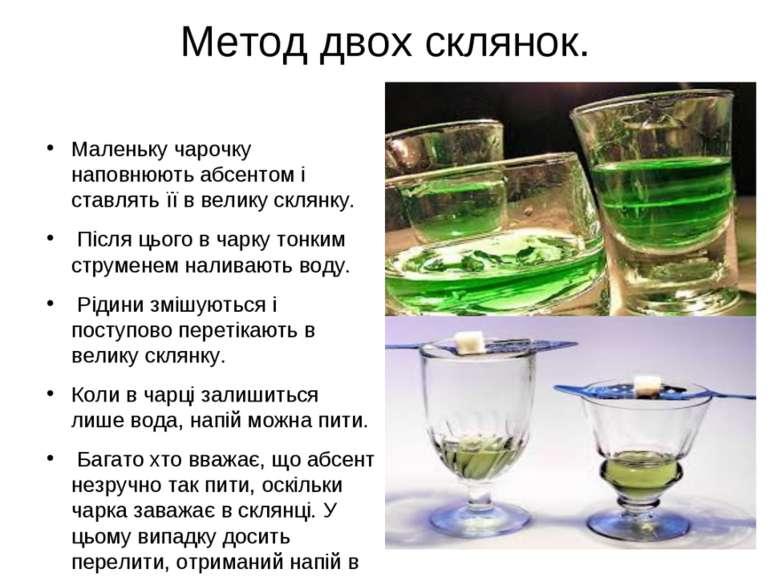 Маленьку чарочку наповнюють абсентом і ставлять її в велику склянку. Маленьку...