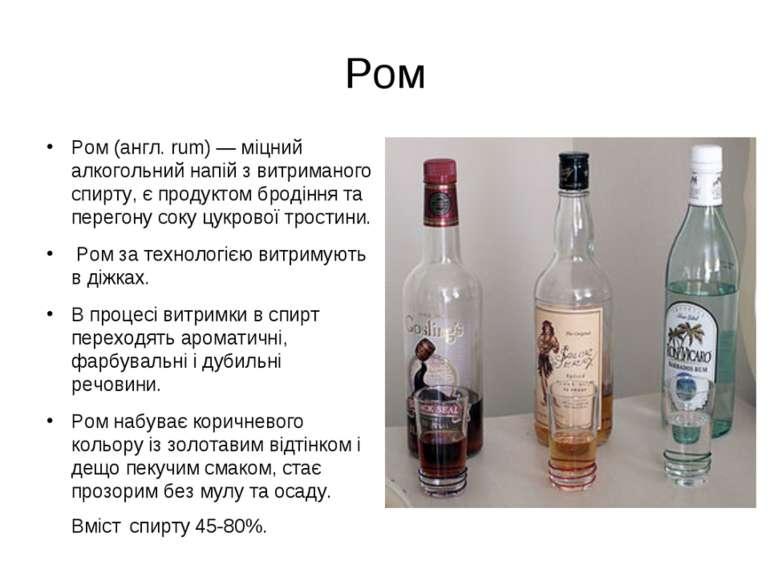 Ром (англ. rum) — міцний алкогольний напій з витриманого спирту, є продуктом ...