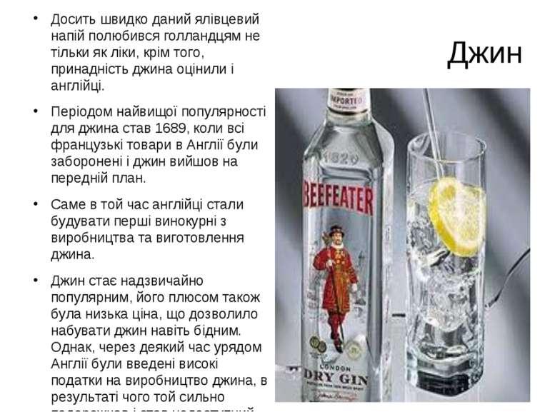 Досить швидко даний ялівцевий напій полюбився голландцям не тільки як ліки, к...