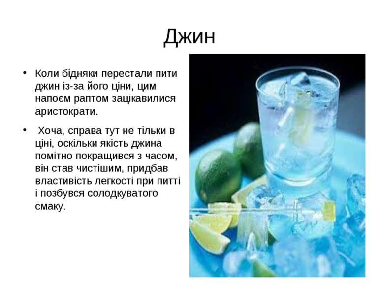 Коли бідняки перестали пити джин із-за його ціни, цим напоєм раптом зацікавил...