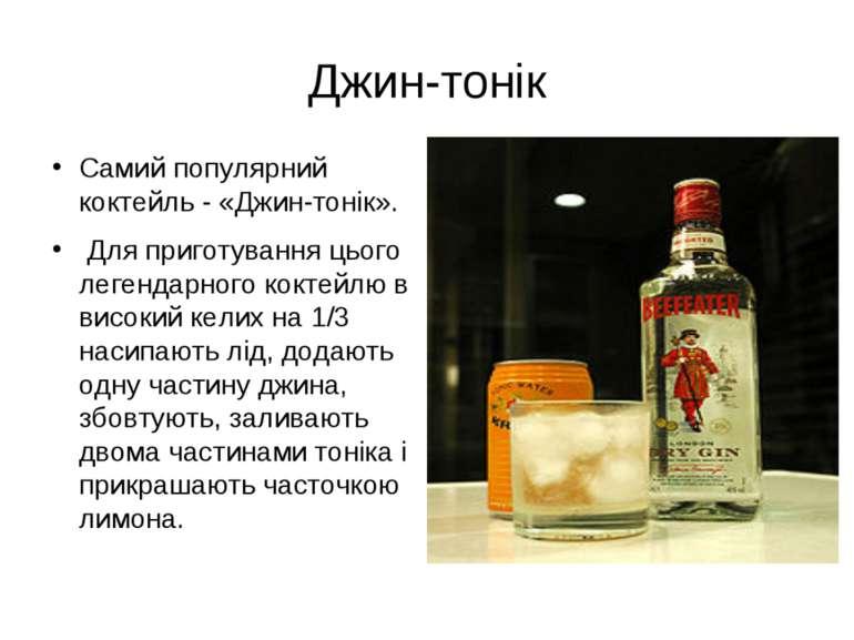 Самий популярний коктейль - «Джин-тонік». Самий популярний коктейль - «Джин-т...