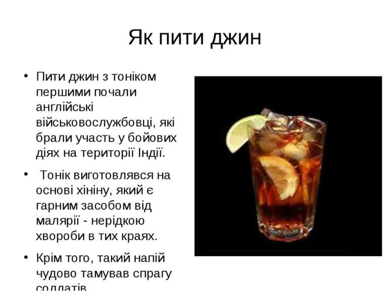 Пити джин з тоніком першими почали англійські військовослужбовці, які брали у...