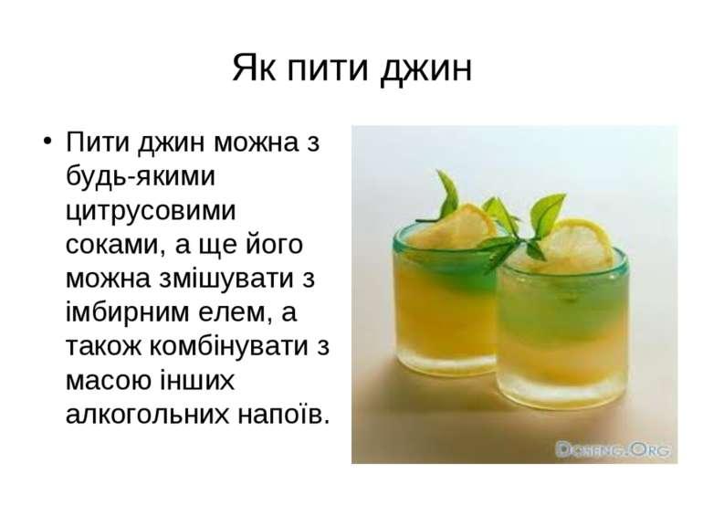 Пити джин можна з будь-якими цитрусовими соками, а ще його можна змішувати з ...