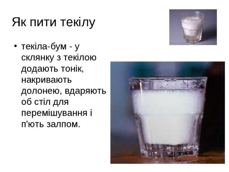 текіла-бум - у склянку з текілою додають тонік, накривають долонею, вдаряють ...