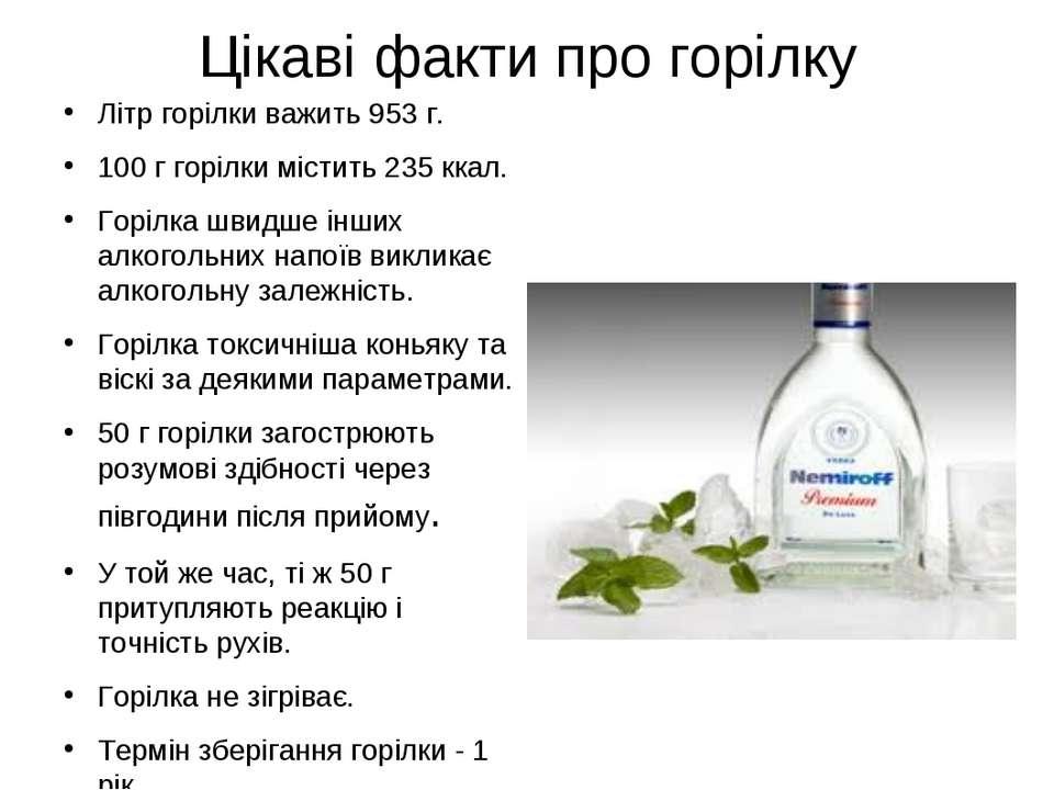 Літр горілки важить 953 г. Літр горілки важить 953 г. 100 г горілки містить 2...