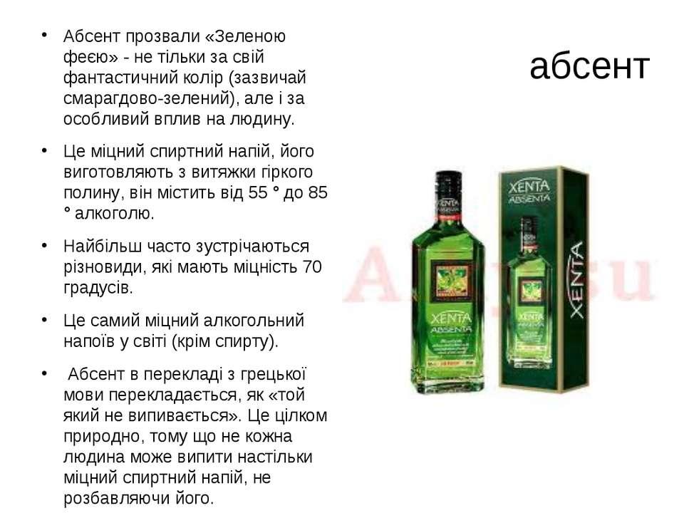 Абсент прозвали «Зеленою феєю» - не тільки за свій фантастичний колір (зазвич...