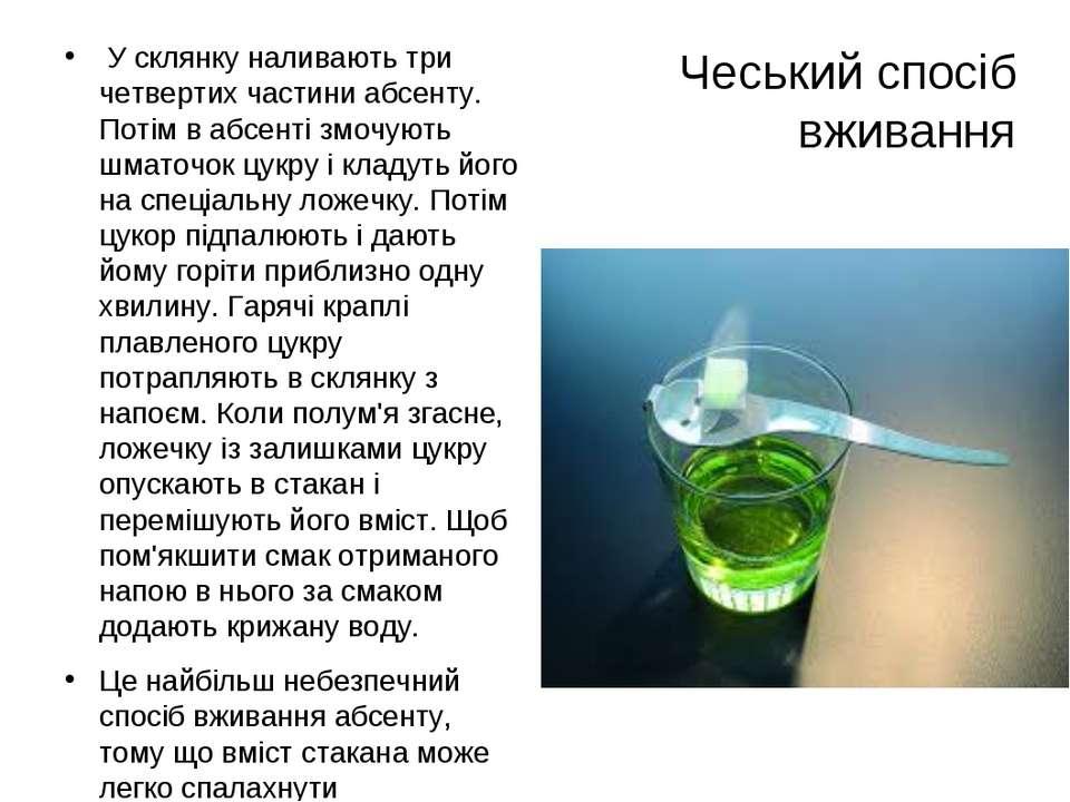 У склянку наливають три четвертих частини абсенту. Потім в абсенті змочують ш...