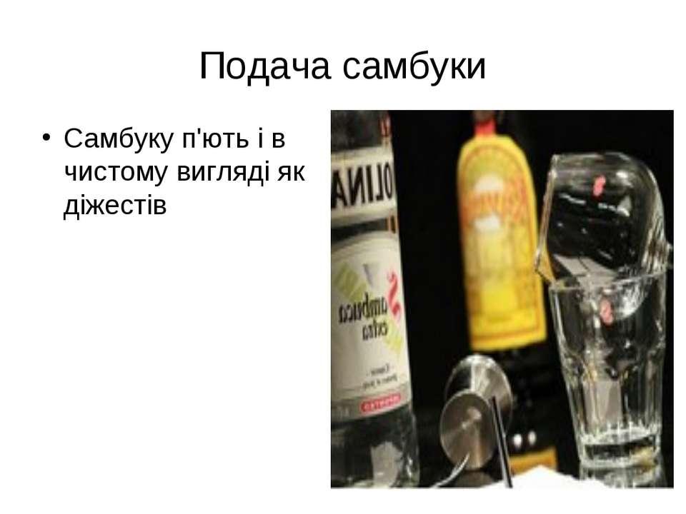 Самбуку п'ють і в чистому вигляді як діжестів Самбуку п'ють і в чистому вигля...