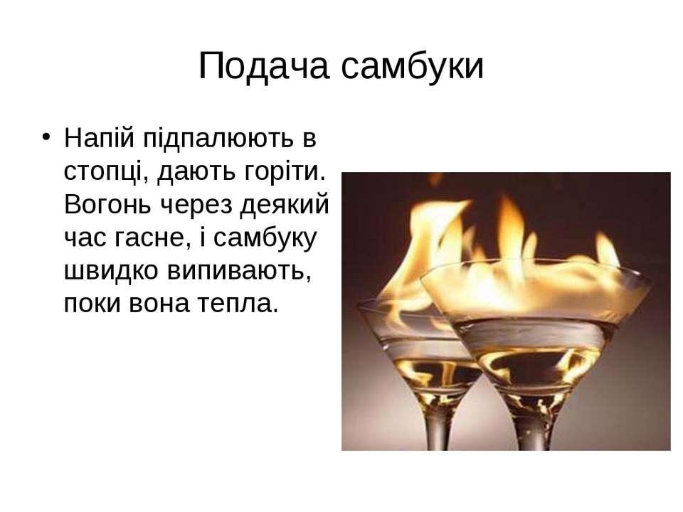 Напій підпалюють в стопці, дають горіти. Вогонь через деякий час гасне, і сам...