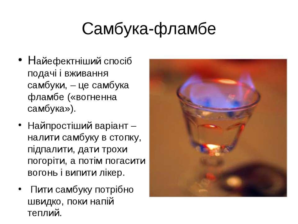 Найефектніший спосіб подачі і вживання самбуки, – це самбука фламбе («вогненн...