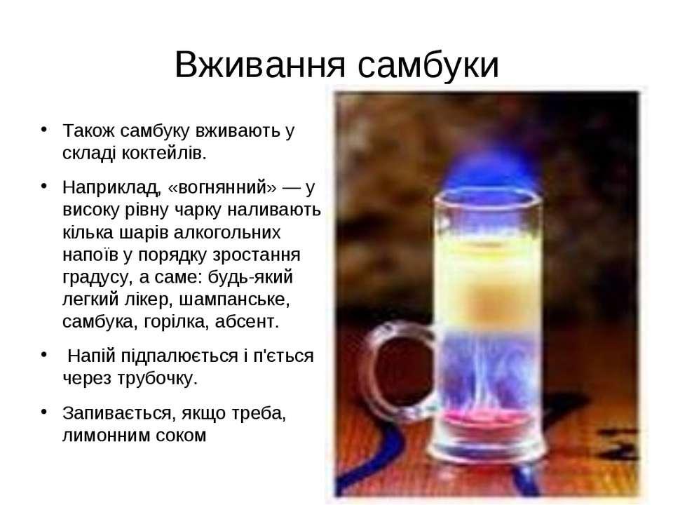 Також самбуку вживають у складі коктейлів. Також самбуку вживають у складі ко...