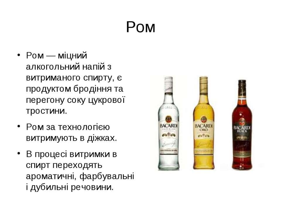 Ром — міцний алкогольний напій з витриманого спирту, є продуктом бродіння та ...