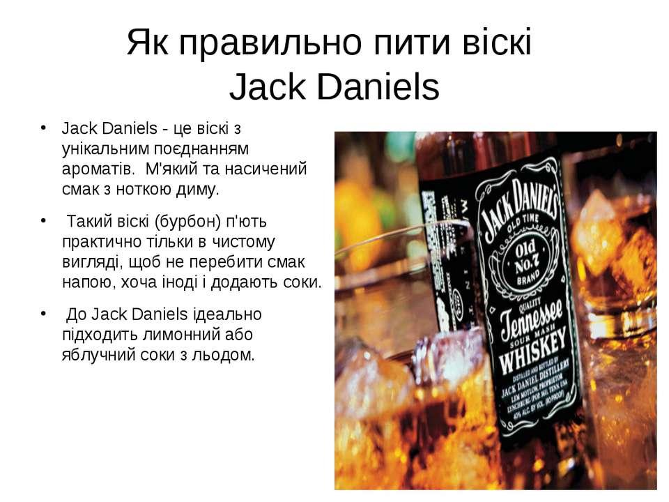 Jack Daniels - це віскі з унікальним поєднанням ароматів. М'який та насичений...