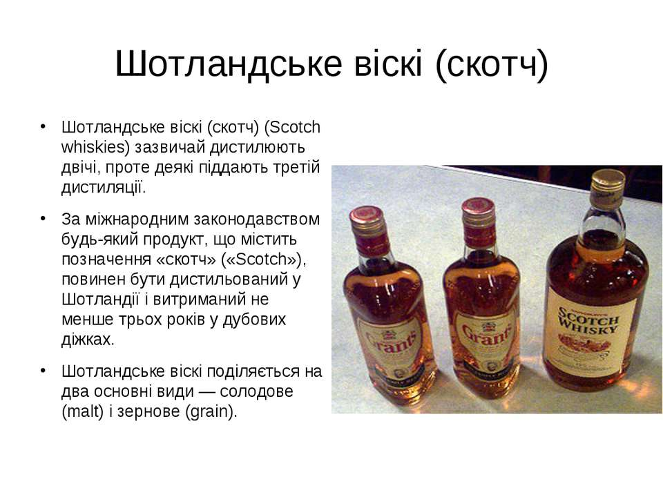 Шотландське віскі (скотч) (Scotch whiskies) зазвичай дистилюють двічі, проте ...