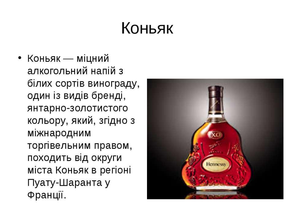 Коньяк — міцний алкогольний напій з білих сортів винограду, один із видів бре...