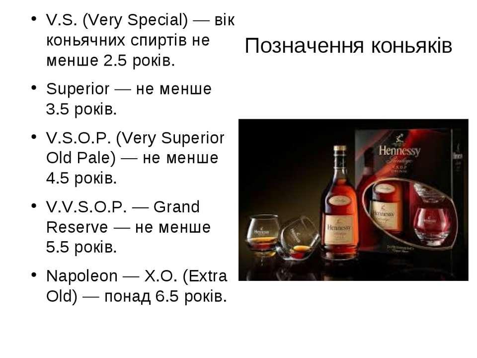 V.S. (Very Special) — вік коньячних спиртів не менше 2.5 років. V.S. (Very Sp...
