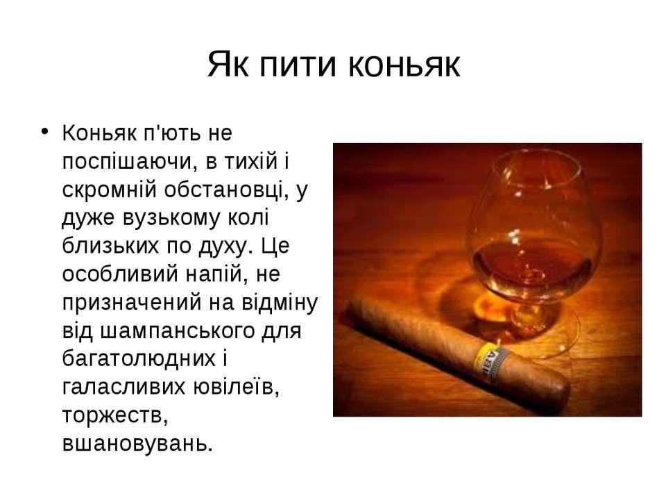 Коньяк п'ють не поспішаючи, в тихій і скромній обстановці, у дуже вузькому ко...