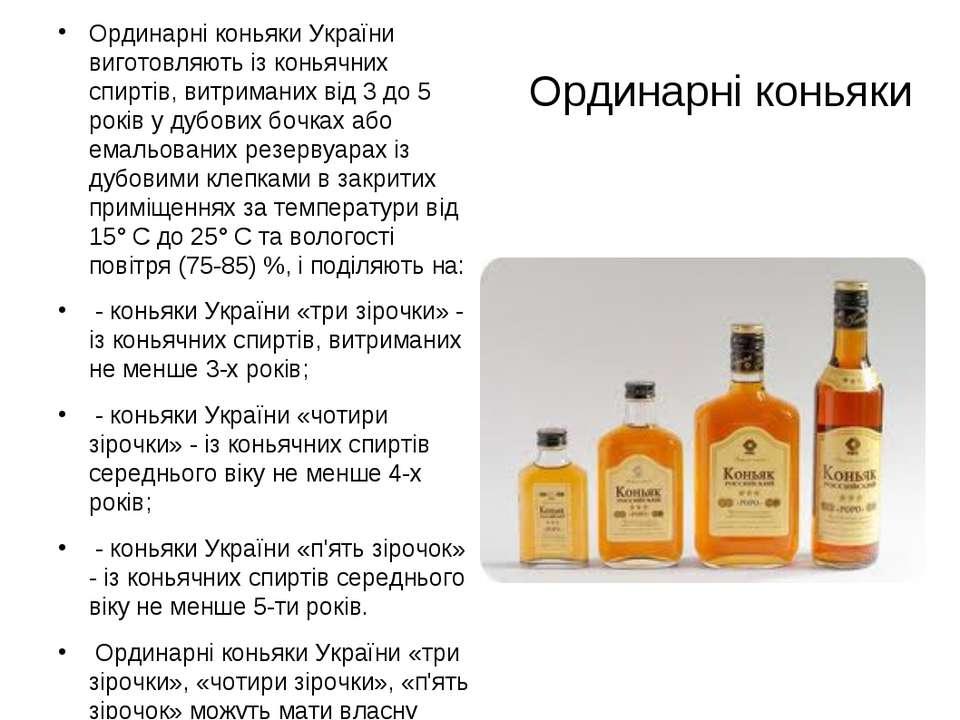 Ординарні коньяки України виготовляють із коньячних спиртів, витриманих від 3...