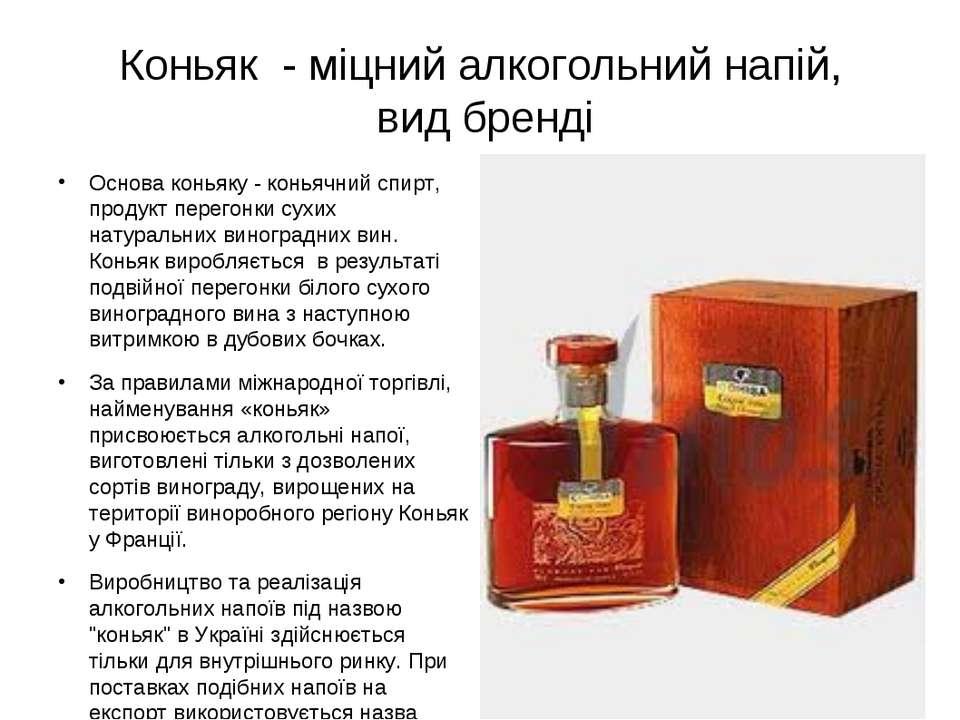 Основа коньяку - коньячний спирт, продукт перегонки сухих натуральних виногра...