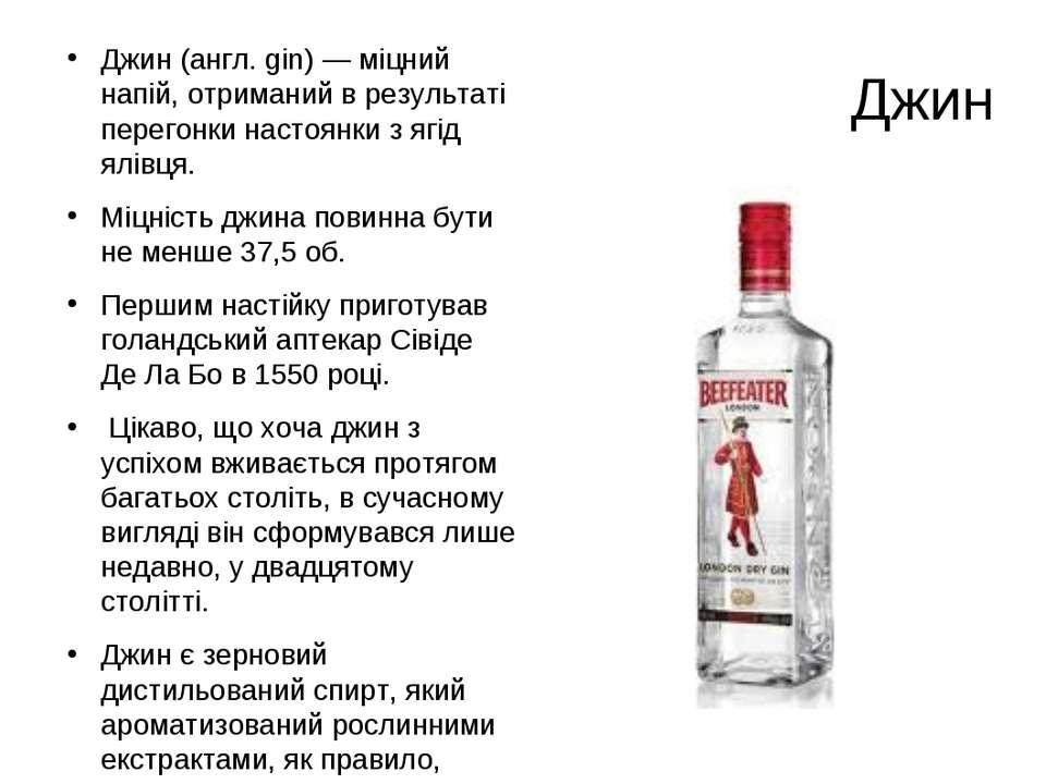 Джин (англ. gin) — міцний напій, отриманий в результаті перегонки настоянки з...