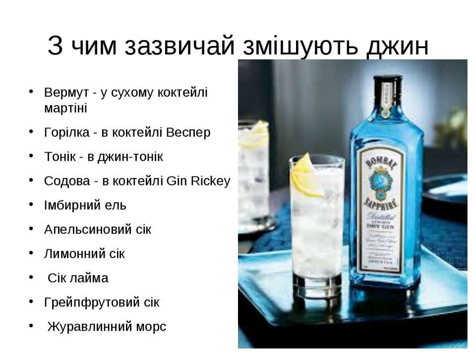 Вермут - у сухому коктейлі мартіні Вермут - у сухому коктейлі мартіні Горілка...