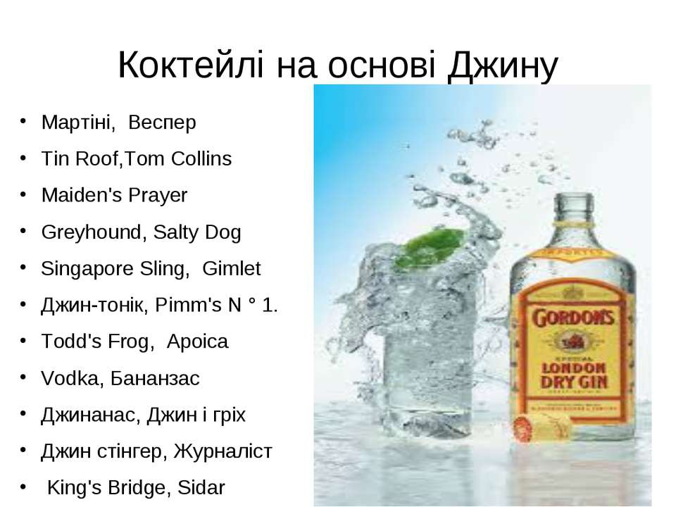 Мартіні, Веспер Мартіні, Веспер Tin Roof,Tom Collins Maiden's Prayer Greyhoun...
