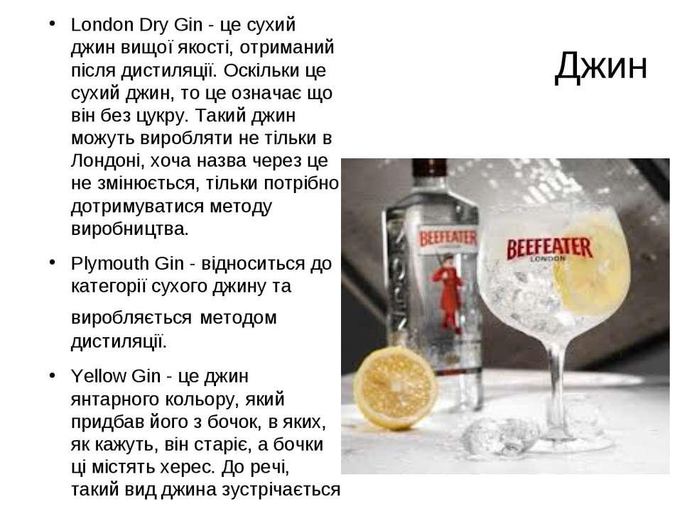 London Dry Gin - це сухий джин вищої якості, отриманий після дистиляції. Оскі...